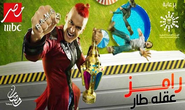 رامز عقله طار : جديد الفنان رامز جلال في رمضان 2021 علي قناة إم بي سي مصر