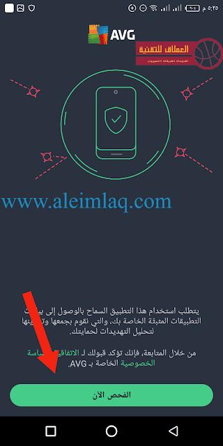 افضل برنامج فيروسات عربى للموبايل