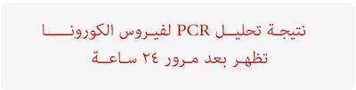 موعد نتيجه تحليل PCR فى مصر