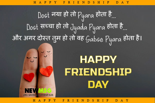 Friendship Day Messages / Friendship Messages