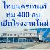 ไทยนครเพนท์ ทุ่ม 400 ลบ. เปิดตัวโรงงานใหม่ ขยายฐานตลาด CLMV