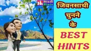 Jeevansathi Best Hints
