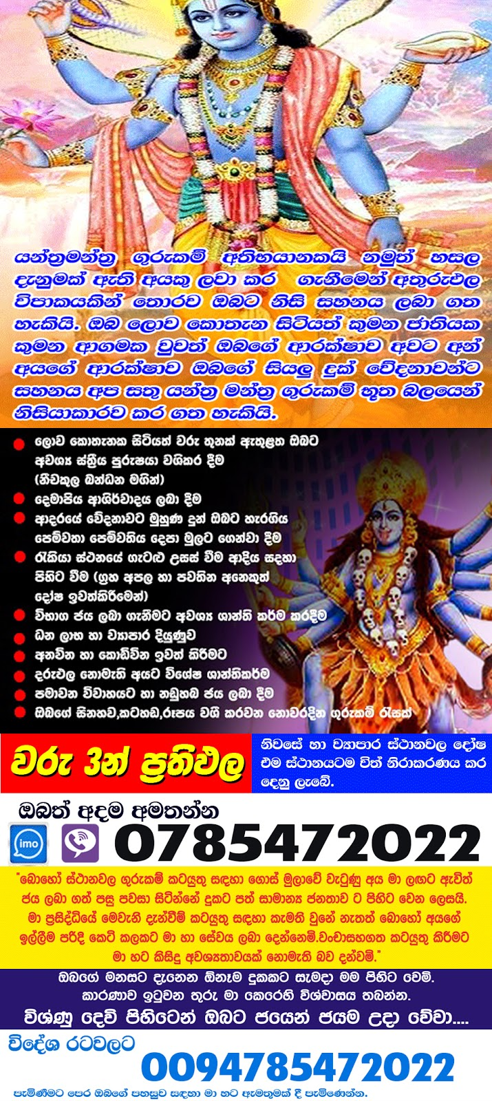 2018 Rahu Kalaya >> Online washi gurukam