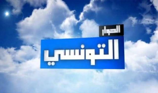 خطير/ نجوم يغادرون قناة «الحوار التونسي» بسبب ضغوطات؟