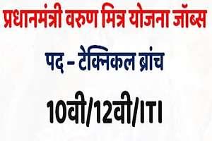 Varun Mitra Yojana 2020 Registration & Course List