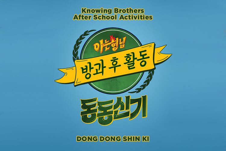 Nonton streaming online & download Knowing Brothers: After School Activities - Dong Dong Shin Ki (TTXQ) subtitle bahasa Indonesia