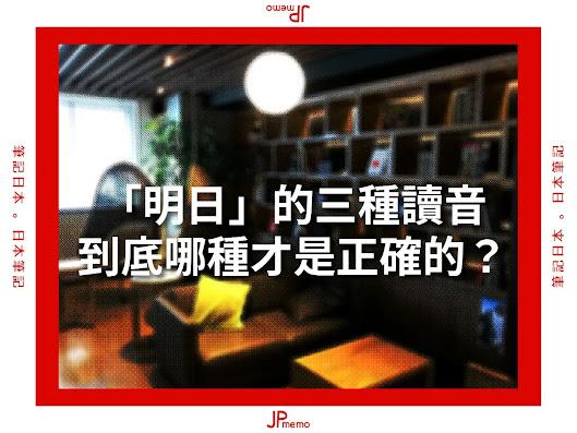 011-japanese-ashita-asu-myuunichi-日文「明日」的發音 あした、あす、みょうにち哪裡不一樣