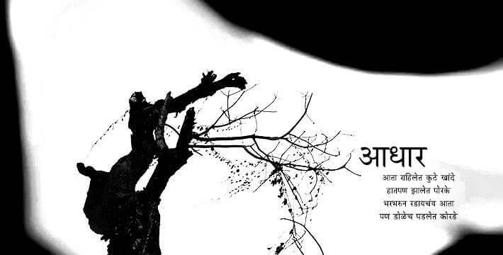 आधार - मराठी कविता   Aadhar - Marathi Kavita