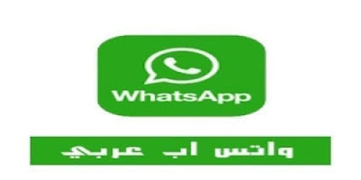 Whatsapp-Arabic