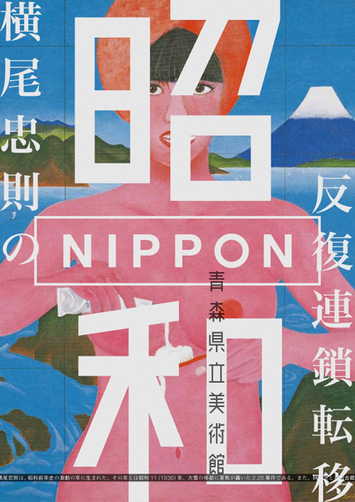 one-more-good-one-tadanori-yokoo-designer-artist-illustrator-japanese
