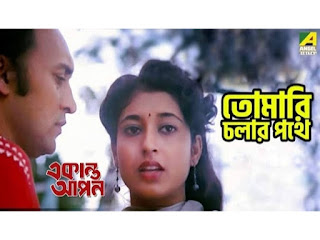 Tomari cholar pothe Lyrics in bengali-Ekanta Apan