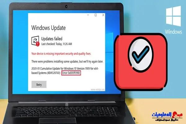 كيفية حل مشكلة رمز الخطأ 0x800f0988 عند التحديث على نظام التشغيل ويندوز 10