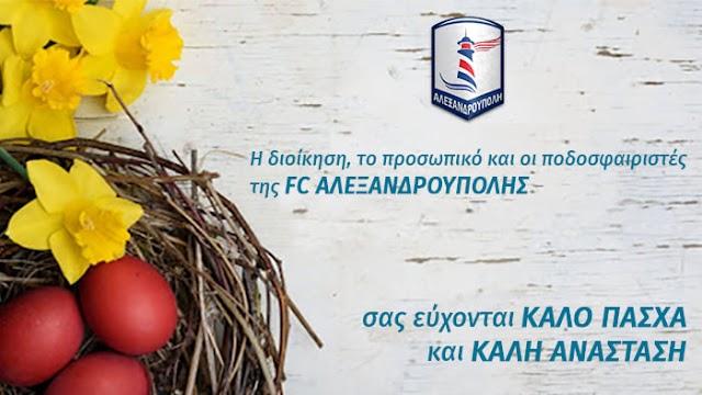 Η Αλεξανδρούπολη FC εύχεται Καλή Ανάσταση και Καλό Πάσχα σε όλους!