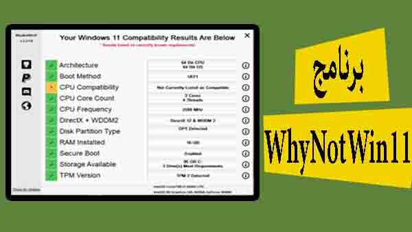 برنامج WhyNotWin11
