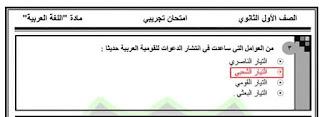 أقوي إمتحان تجريبي لغة عربية بالإجابات أولي ثانوي الأستاذ سعد المنياوي للصف الاول الثانوي الترم الثاني