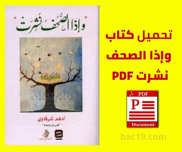 تحميل كتاب وإذا الصحف نشرت Pdf برابط مباشر