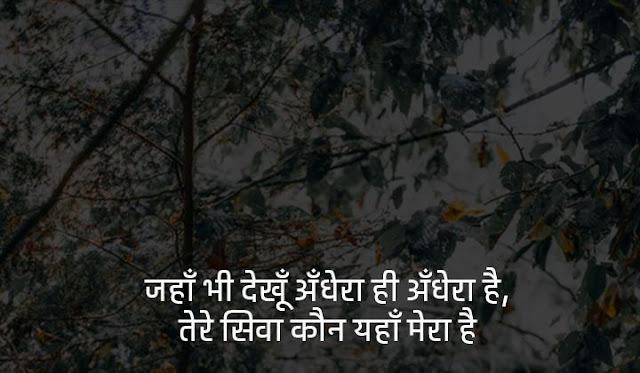 sad breakup status in hindi