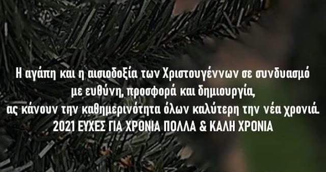 Ευχές από τον Σύλλογο Εφέδρων Πελοποννήσου