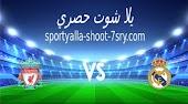 نتيجة مباراة ريال مدريد وليفربول اليوم 6-4-2021 دوري أبطال أوروبا