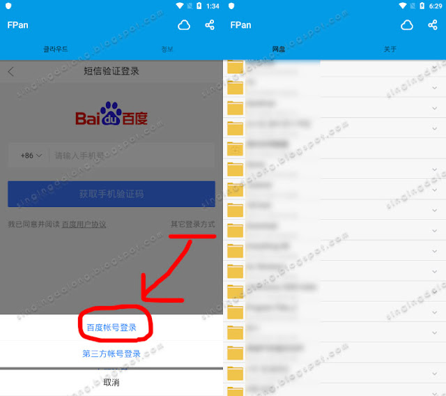 App Fpan Helps Accelerate Baidu Downloads with ADM