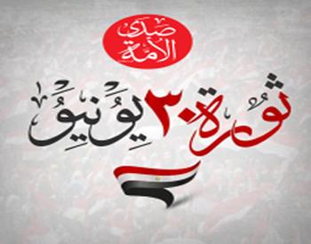 ثورة 30 يونيو.. ثورة شعب