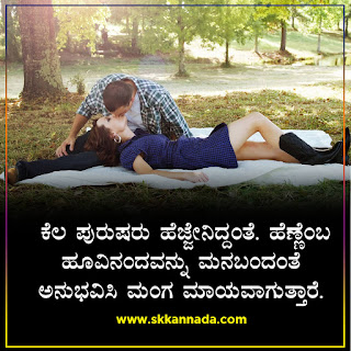 Romantic Amazing Facts in Kannada