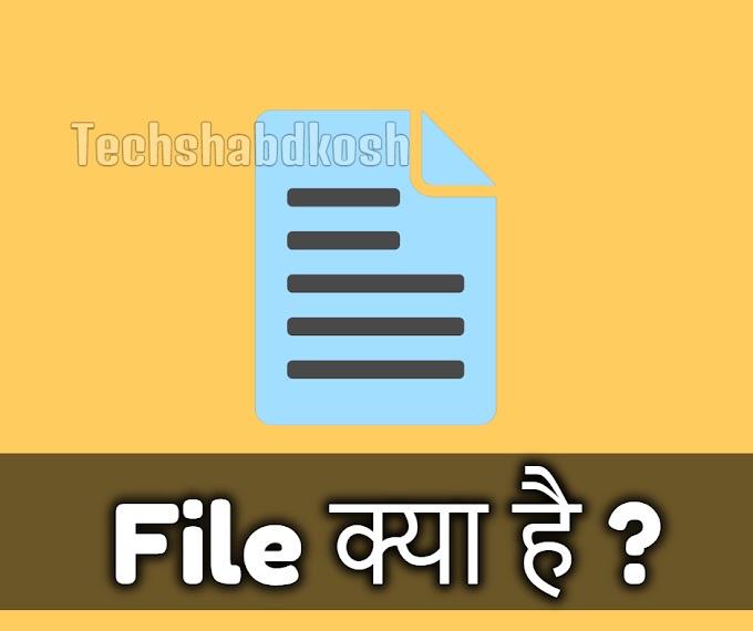 File meaning in hindi - File क्या है हिंदी में !