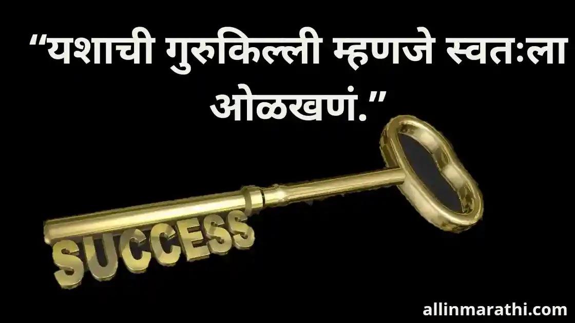 One line Marathi suvichar