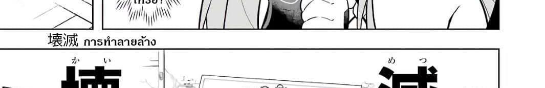 อ่านการ์ตูน Wakamono no Kuro Mahou Hanare ga Shinkoku desu ga, Shuushoku shite Mitara Taiguu Iishi, Shachou mo Tsukaima mo Kawaikute Saikou desu! ตอนที่ 2 หน้าที่ 122
