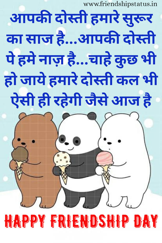Best 20 Beautiful Images for Friendship Day Quotes in Hindi | हैप्पी फ्रेंडशिप डे