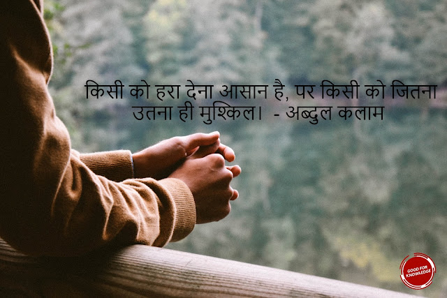 Motivation_Quote_in_Hindi_on_success