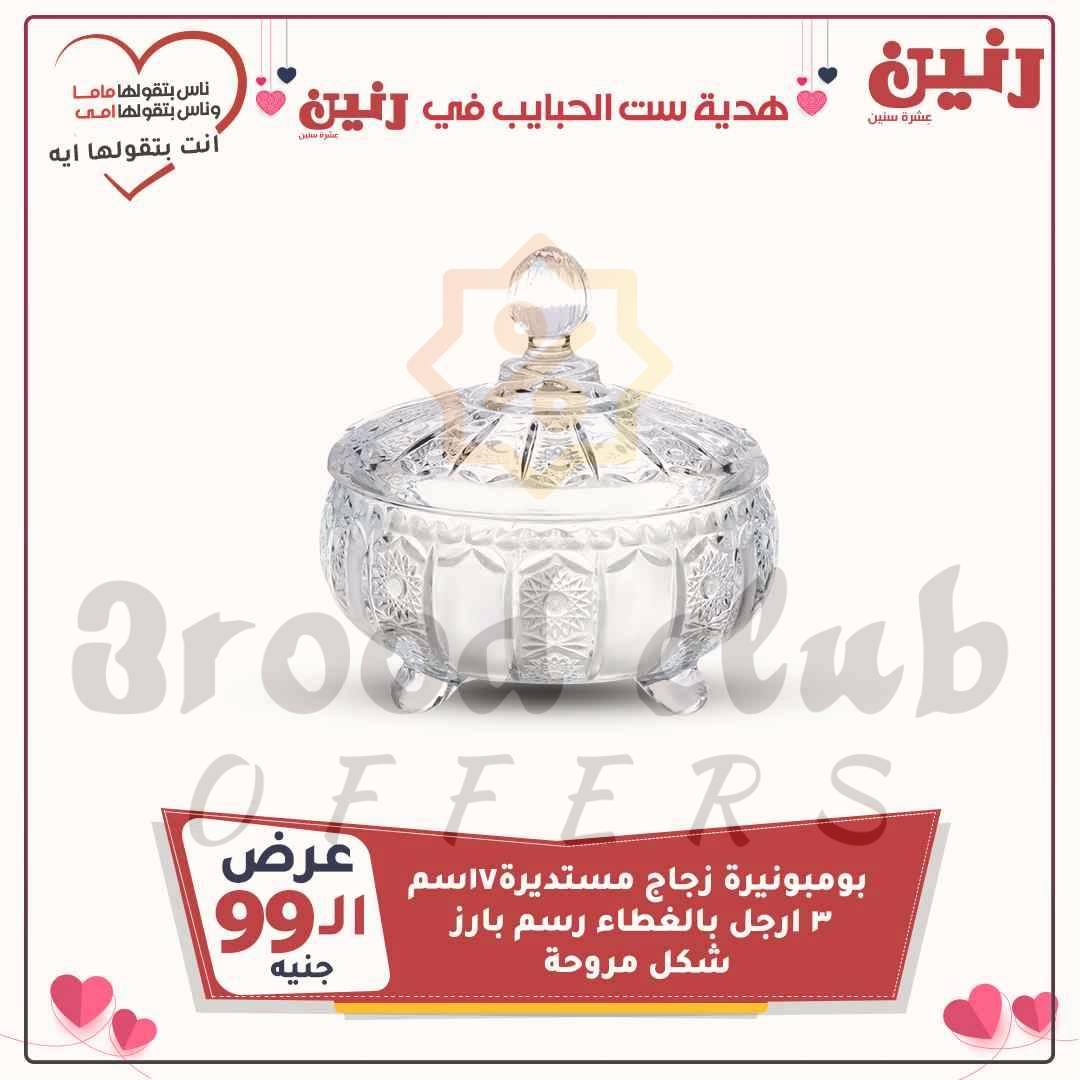 عروض رنين اليوم الثلاثاء 23 مارس