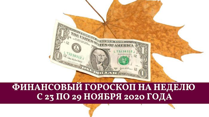 Финансовый гороскоп на неделю с 23 по 29 ноября 2020 года