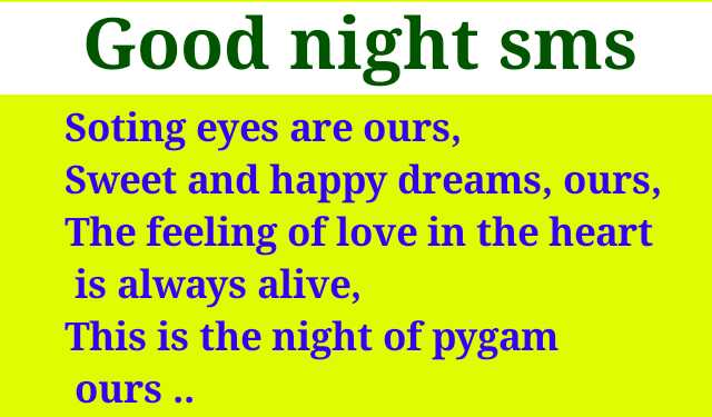 Good night sms in English-Soting eyes are ours