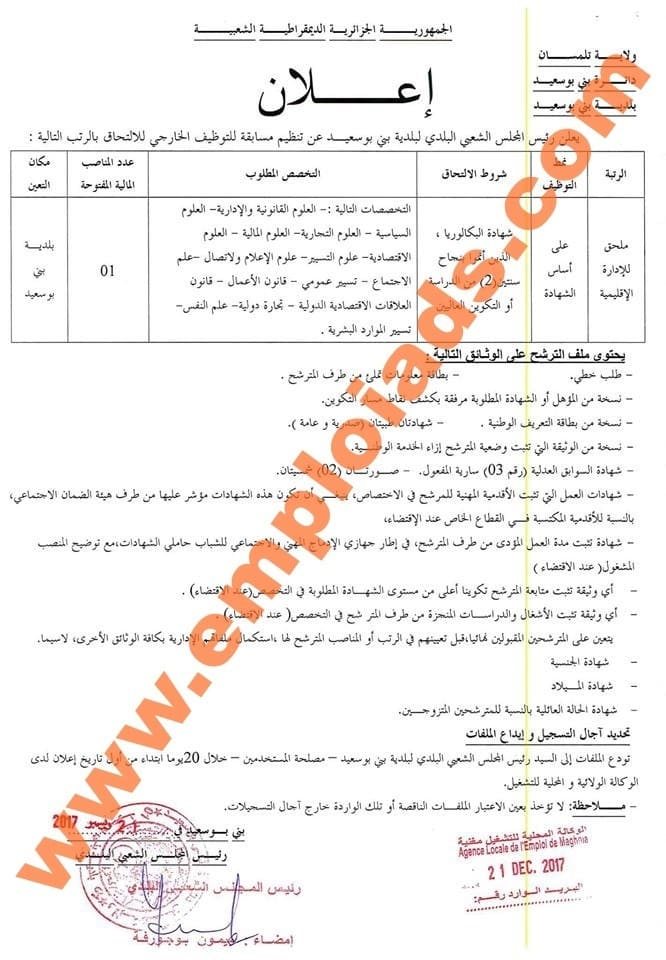 اعلان مسابقة توظيف ببلدية بني بوسعيد ولاية تلمسان ديسمبر 2017