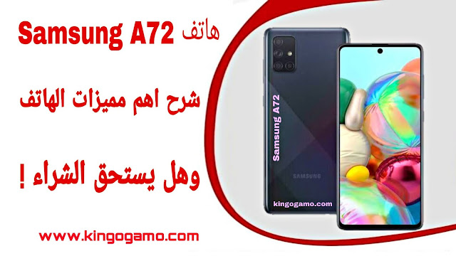 مواصفات ومميزات وعيوب هاتف Samsung A72