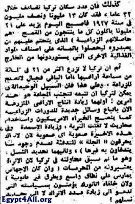 الأهرام 4 مارس 1959
