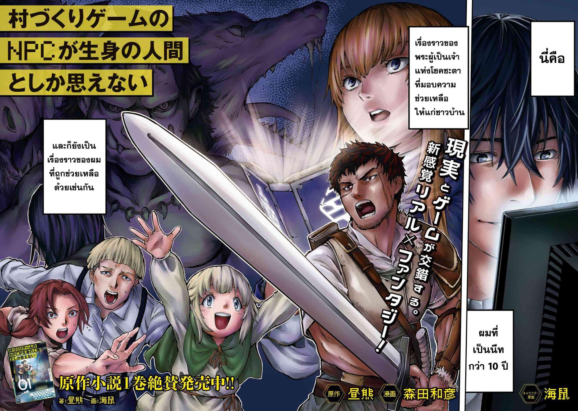 Murazukuri Game no NPC ga Namami no Ningen to Shika Omoe Nai ทดลองเป็นพระเจ้า