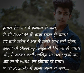 PUBG poem