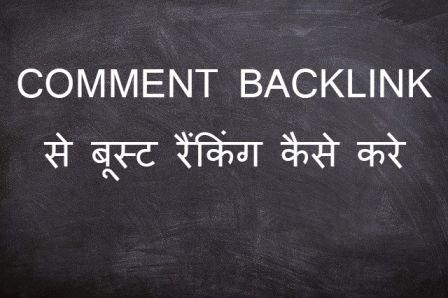 Comment Backlinks se Boost Ranking Kaise Kare - Full Guide