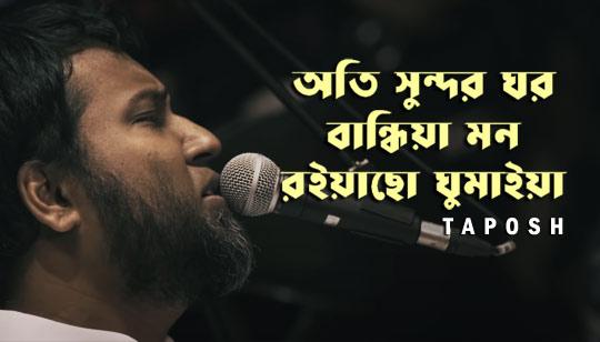 Oti Sundor Ghor Lyrics by Taposh