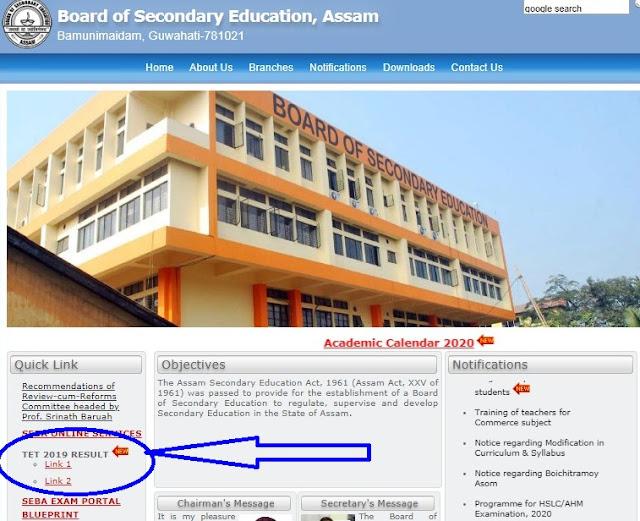 How to Get Assam TET 2019 Result