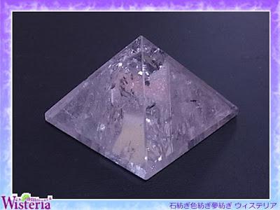 水晶 ピラミッド ~ウィステリア~