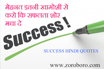 Success Quotes In Hindi क ट स ह न द म Motivational Quotes Students Life Hindi Quotes Thoughts