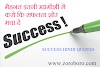 Success Quotes In Hindi. कोट्स हिन्दी में, Motivational Quotes, Students, Life. Hindi Quotes (Thoughts)