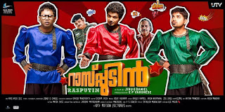 rasputin, rasputin song, rasputin music, rasputin movie, rasputin film, rasputin malayalam movie, rasputin video mallurelease