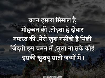 Army-Lover-Shayari-Hindi