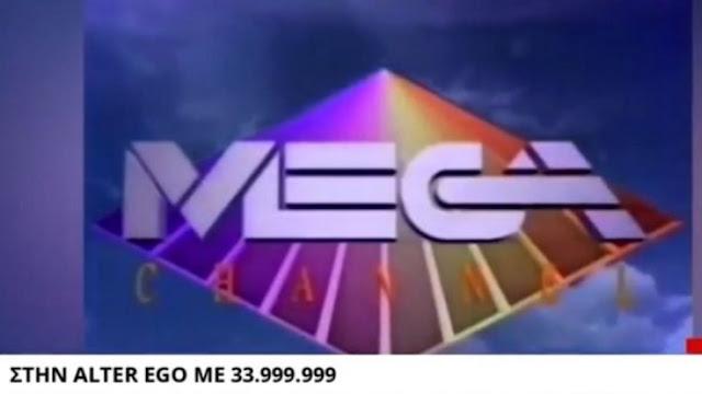 Πρώην εργαζόμενοι MEGA: Το κανάλι επιστρέφει στις 20 Νοεμβρίου!