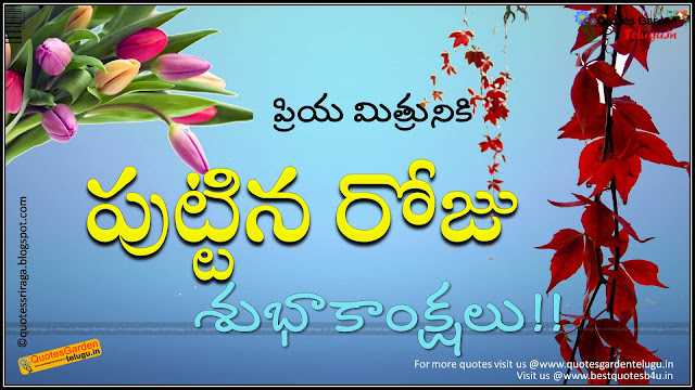 Telugu Birthday Greetings Wishes for friends