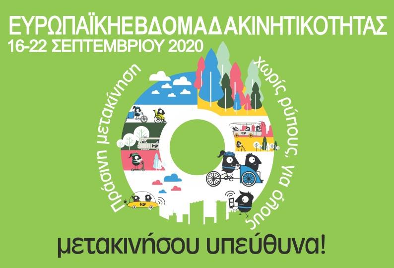 Αλεξανδρούπολη: Διαγωνισμός φωτογραφίας στο πλαίσιο της Ευρωπαϊκής Εβδομάδας Κινητικότητας